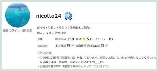 占い師 nicotto24さん
