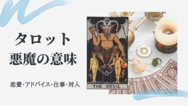 タロット悪魔(DEVIL) 15の意味。恋愛や相手の気持ちなどについて解説!