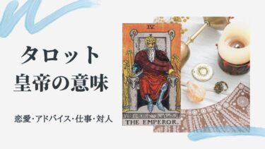 タロット【皇帝】(EMPEROR)4の意味。恋愛や相手の気持ちなどについて解説!