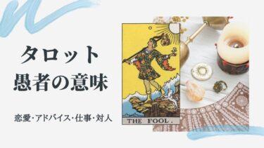 タロット【愚者】foolの正位置・逆位置の意味。恋愛やアドバイスなど