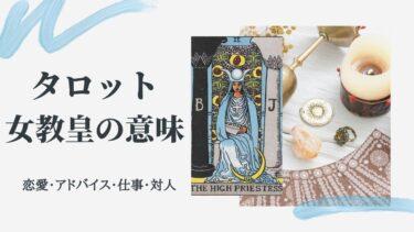タロット【女教皇】HIGH PRIESTESSの正位置・逆位置の意味。恋愛やアドバイスなど