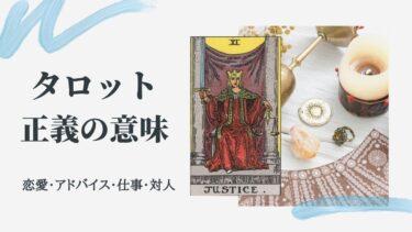 タロット【正義】(JUSTICE) 11の意味。恋愛や相手の気持ちなどについて解説!