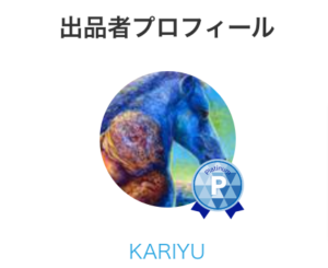 ココナラ占い KARIYUさん