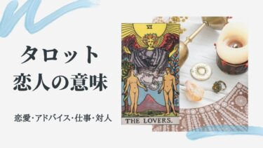 タロット【恋人】(LOVERS)6の意味。恋愛や相手の気持ちなどについて解説!