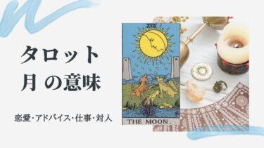 タロット【月】MOONの正位置・逆位置の意味。恋愛やアドバイスなど