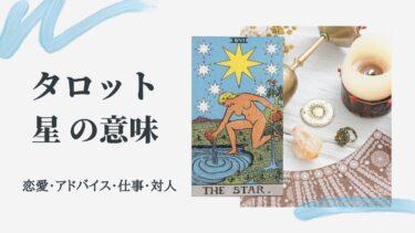 タロット星(STAR) 17の意味。恋愛や相手の気持ちなどについて解説!