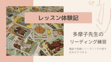 【ココナラ占い体験談】多摩子先生のリーディングレッスン