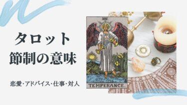 タロット【節制】(TEMPERANCE) 14の意味。恋愛や相手の気持ちなどについて解説!