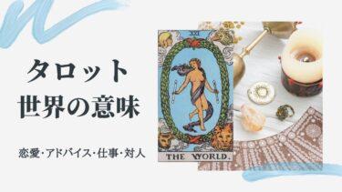 タロット 世界(WORLD)21の意味。恋愛や相手の気持ちなどについて解説!